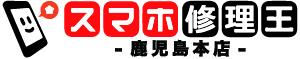 スマホ修理王鹿児島本店 iPhone修理王