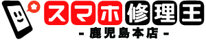 iPhone スマホ 修理王 鹿児島本店